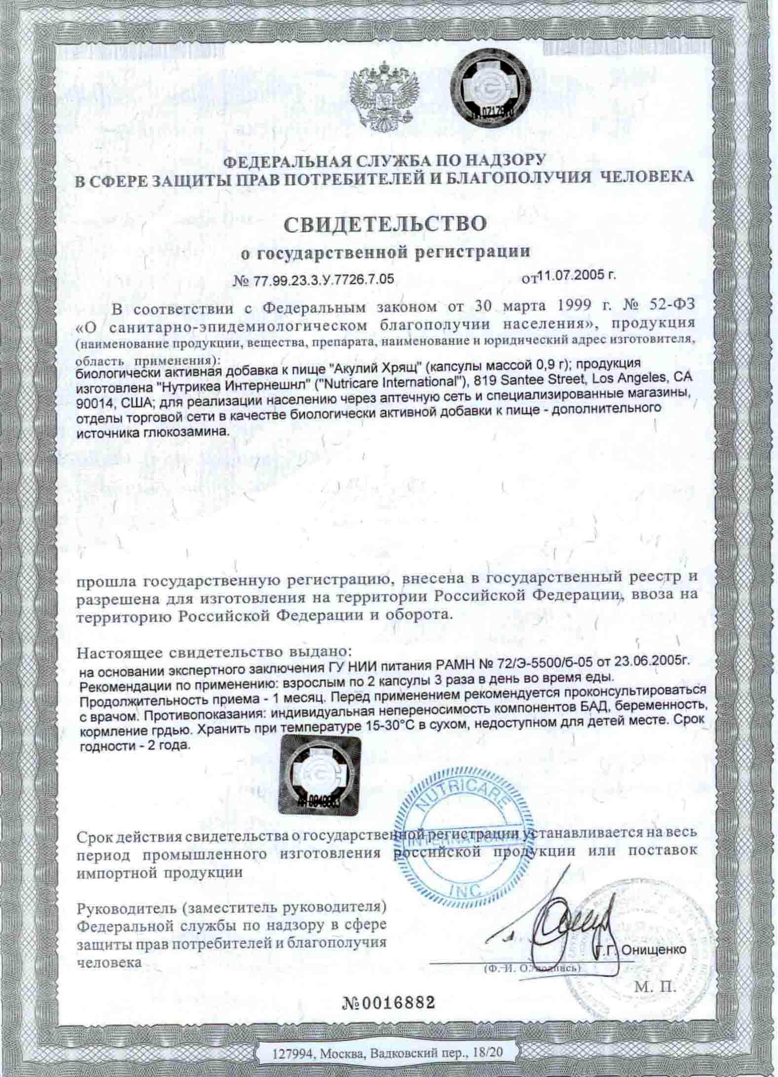 акулий хрящ сертификат