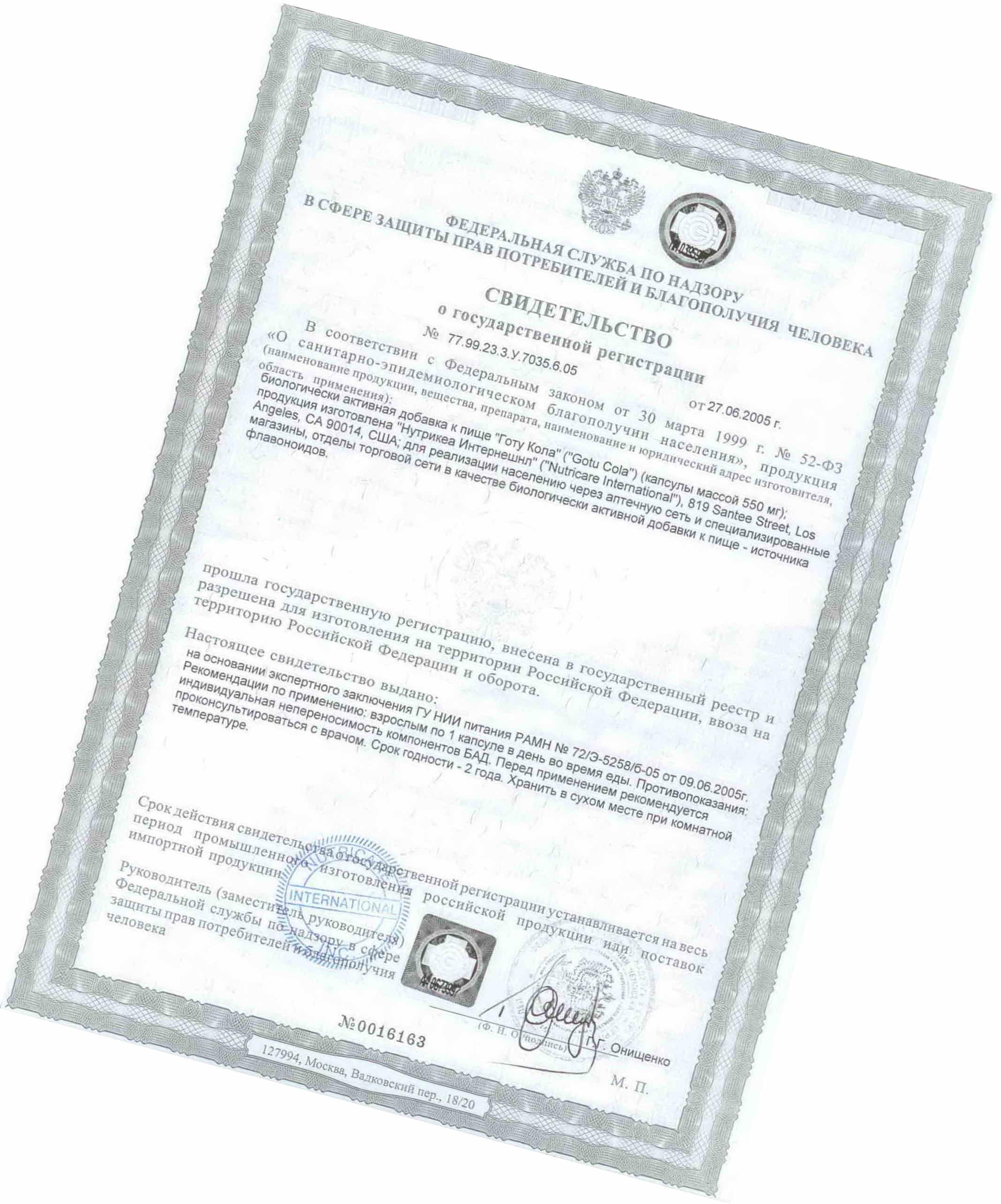 сертификат на препарат готу кола