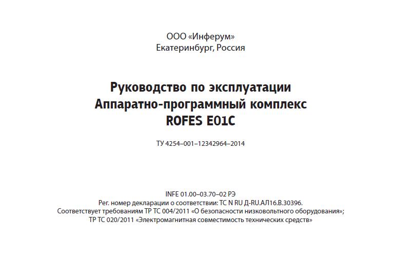 Аппаратно-программный комплекс ROFES E01C - инструкция по применению