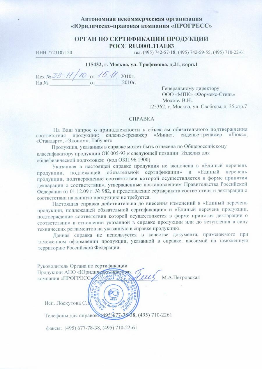 сиденье-тренажер не подлежит обязательному сертифицированию, что подтверждено письмом