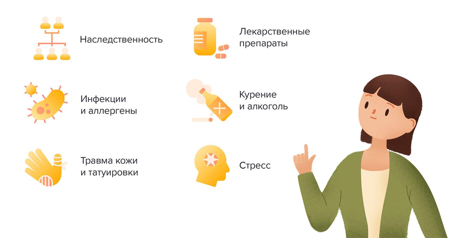 Причины возникновения псориаза: основные и дополнительные
