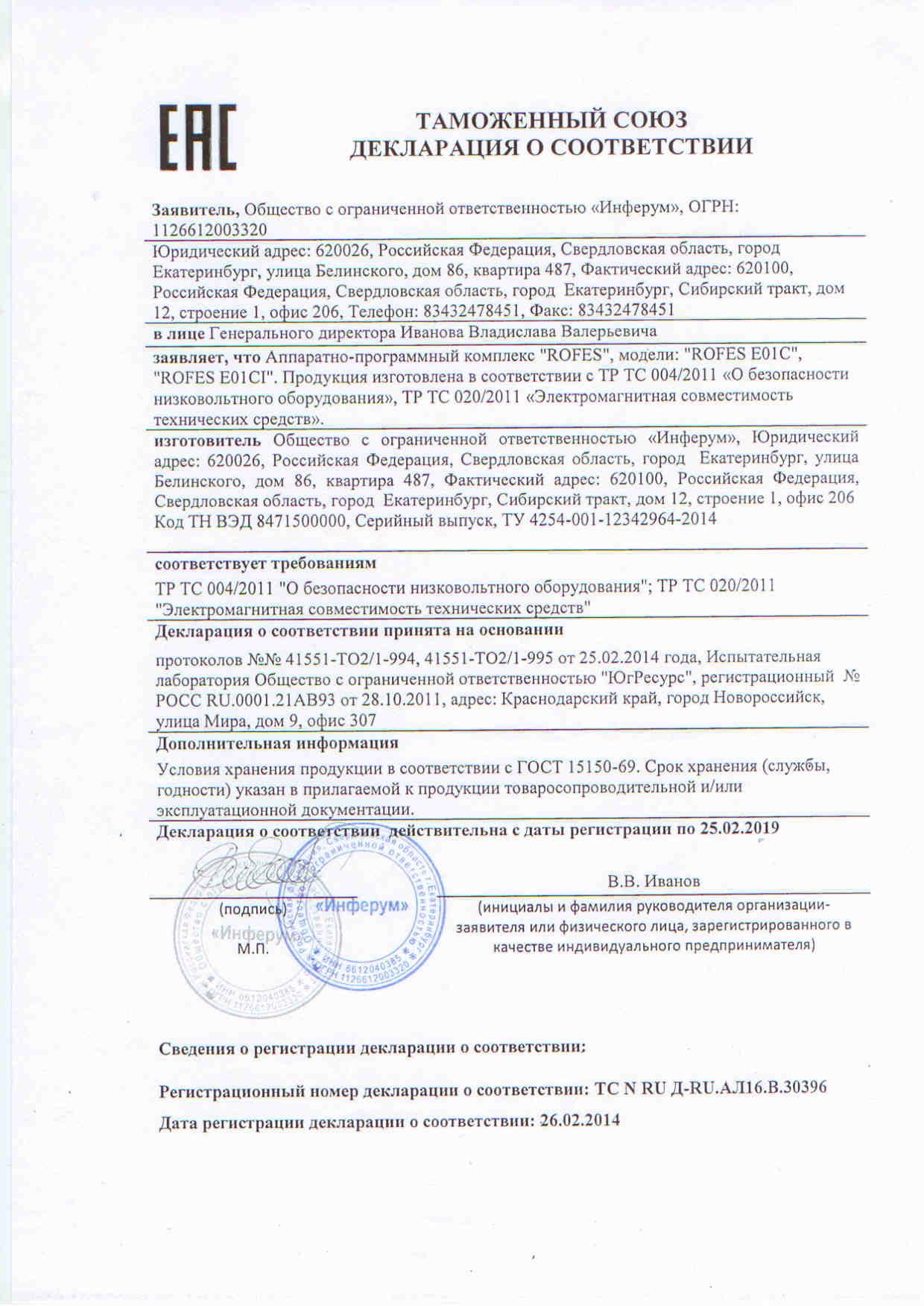 Сертификат на Рофес